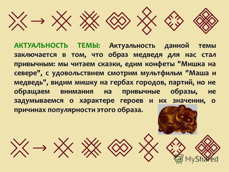 АКТУАЛЬНОСТЬ ТЕМЫ: Актуальность данной темы заключается в том, что образ медведя для нас стал привычным: мы читаем сказки, едим конфеты