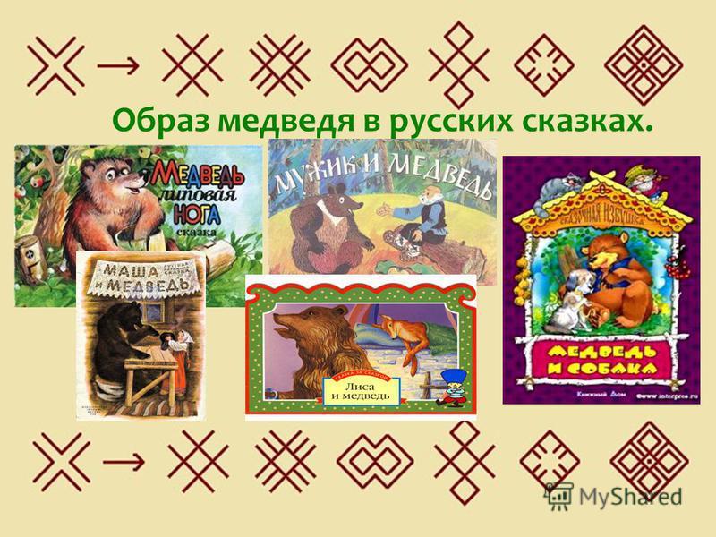 Образ медведя в русских сказках.