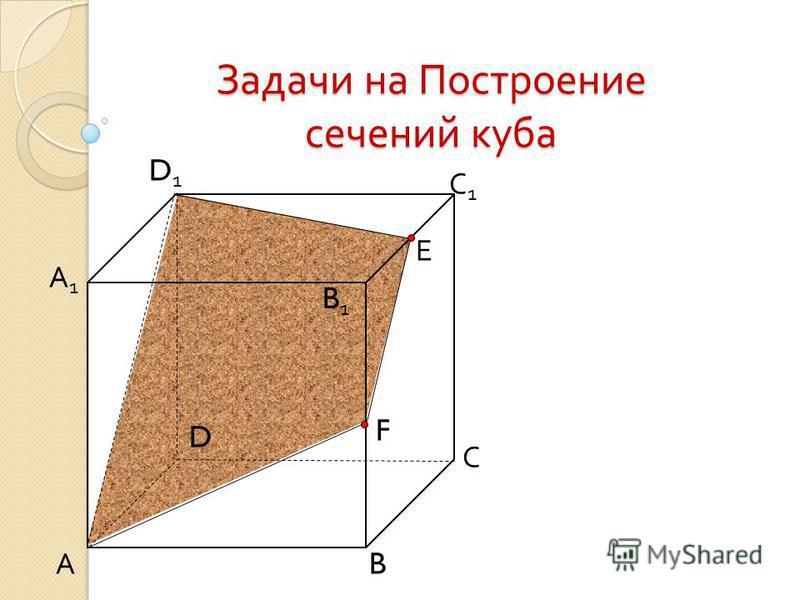 Задачи на Построение сечений куба А B С D D1D1 С1С1 B1B1 А1А1 F Е
