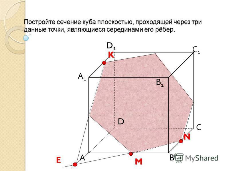 А B С D D1D1 С1С1 B1B1 А1А1K N M Е