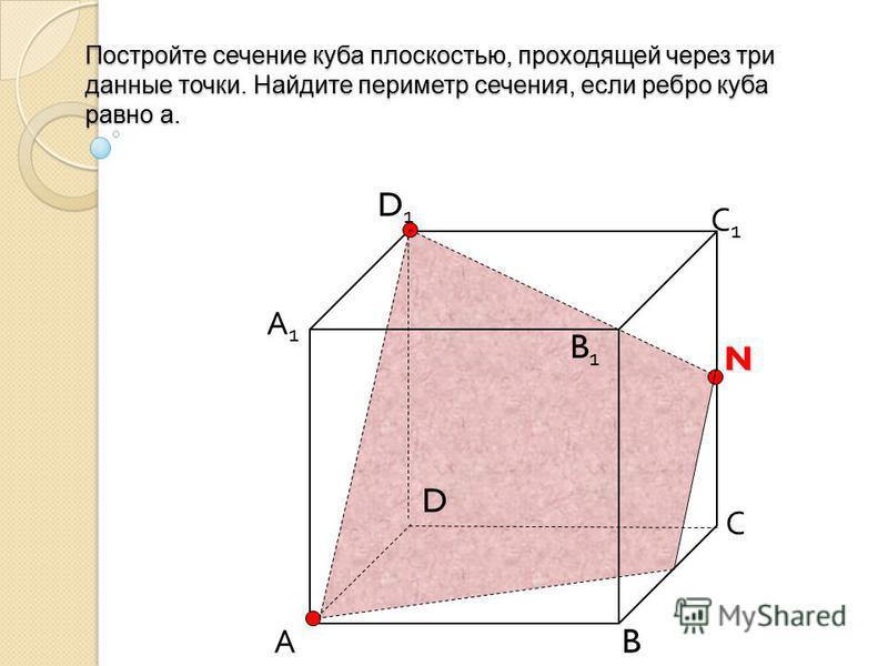 А B С D D1D1 С1С1 B1B1 А1А1N