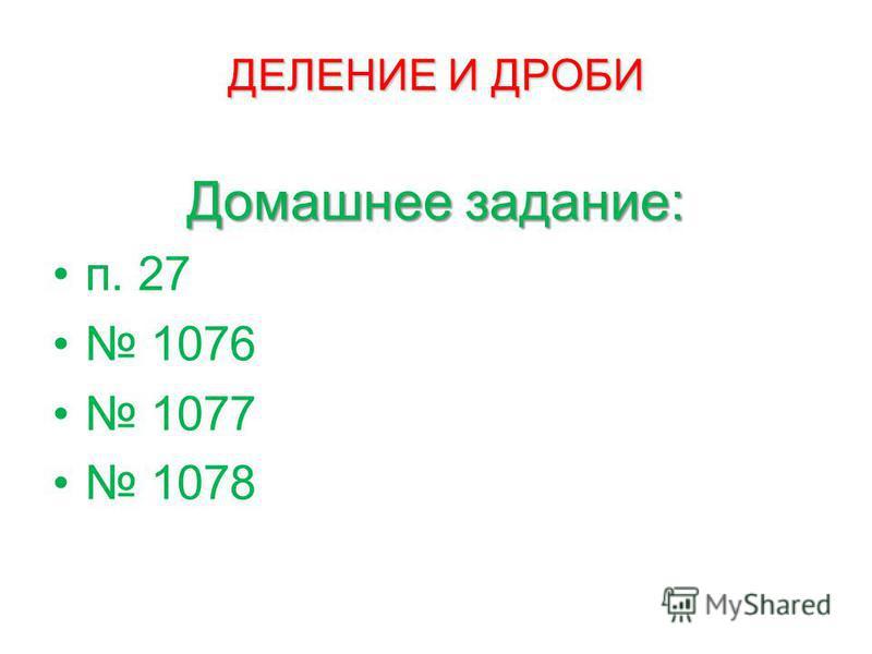 Домашнее задание: п. 27 1076 1077 1078