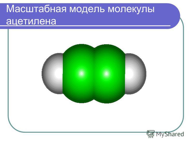Масштабная модель молекулы ацетилена