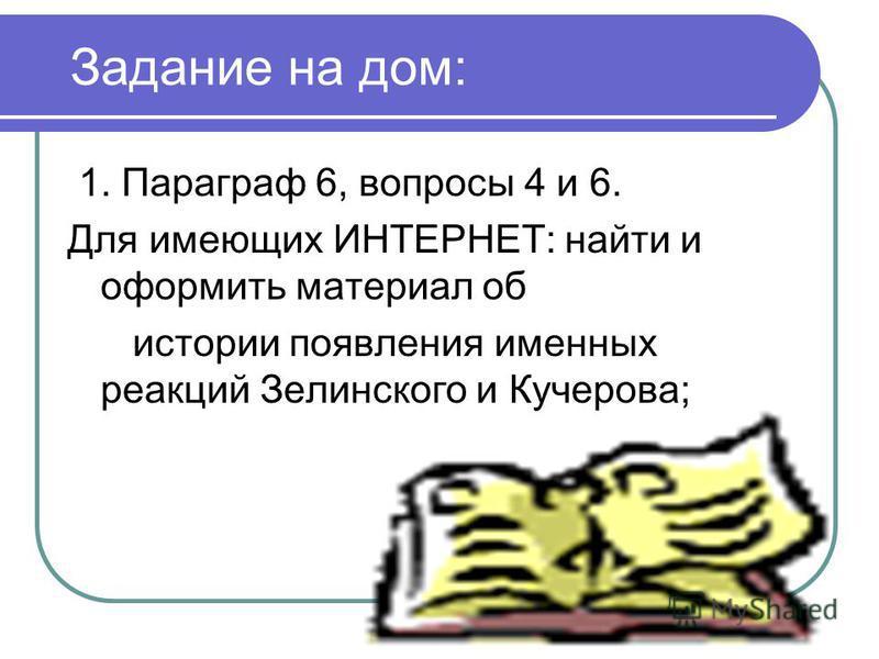 именных реакций Зелинского