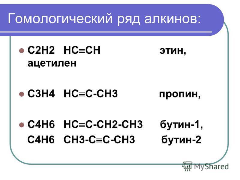 С3Н4 НС С-СН3 пропин
