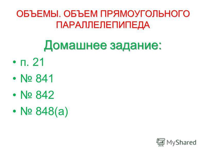Домашнее задание: п. 21 841 842 848(а)