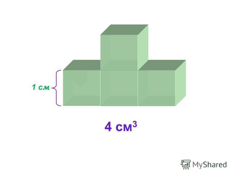 1 с м 4 см 3