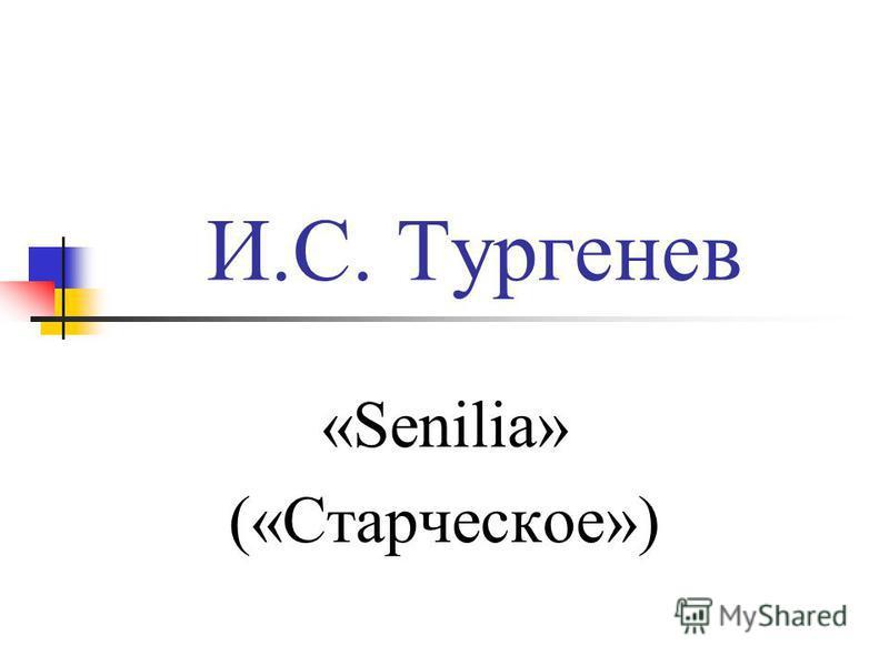 И.С. Тургенев «Senilia» («Старческое»)