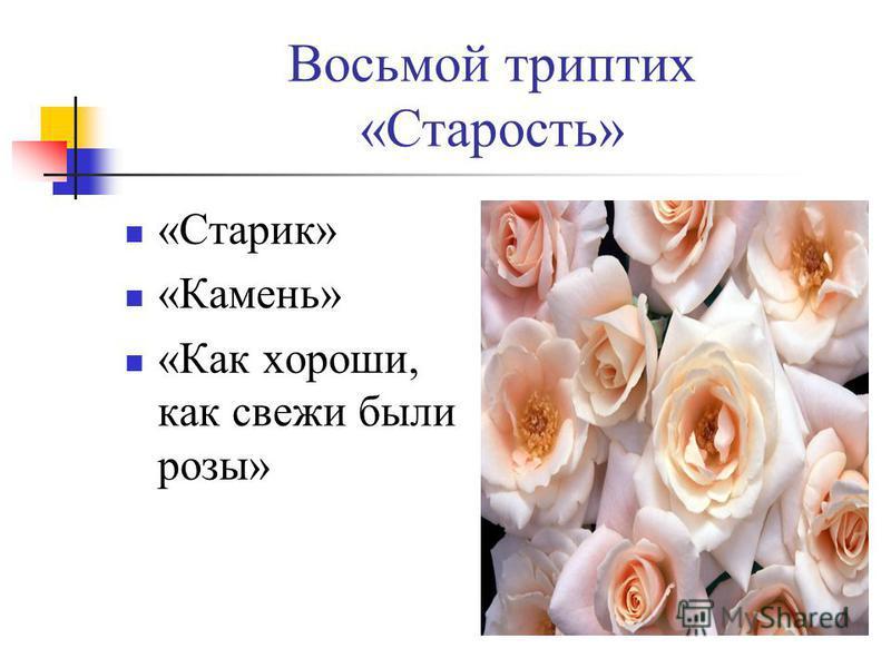 Восьмой триптих «Старость» «Старик» «Камень» «Как хороши, как свежи были розы»