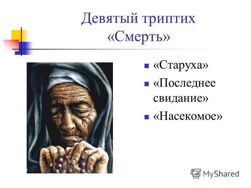 Девятый триптих «Смерть» «Старуха» «Последнее свидание» «Насекомое»