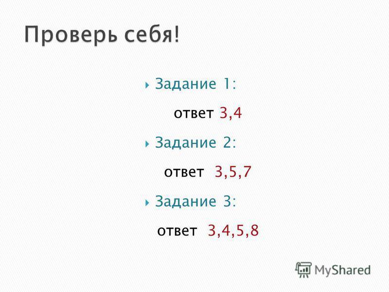 Задание 1: ответ 3,4 Задание 2: ответ 3,5,7 Задание 3: ответ 3,4,5,8