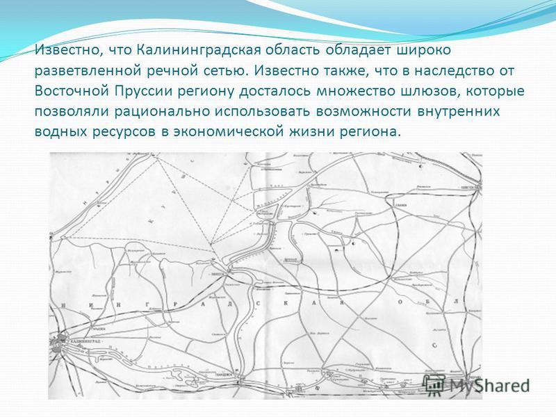 Известно, что Калининградская область обладает широко разветвленной речной сетью. Известно также, что в наследство от Восточной Пруссии региону досталось множество шлюзов, которые позволяли рационально использовать возможности внутренних водных ресур