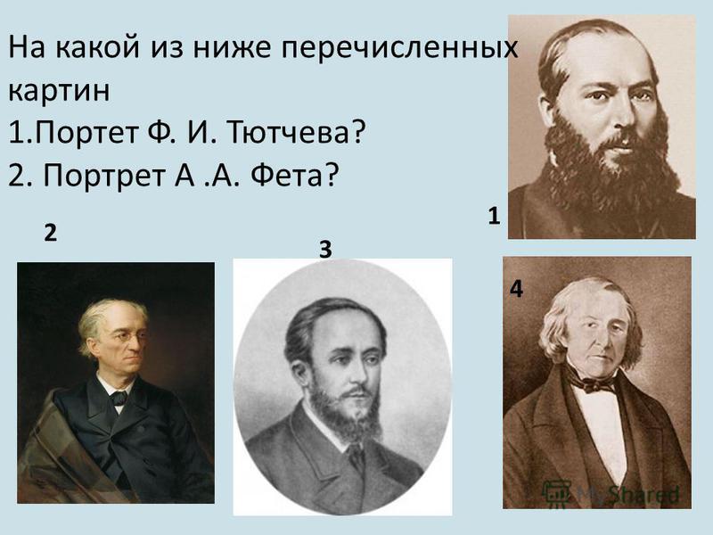 На какой из ниже перечисленных картин 1. Портет Ф. И. Тютчева? 2. Портрет А.А. Фета? 1 2 3 4