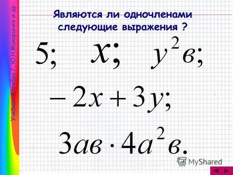 Учебник Алгебра 7, Ю.Н.Макарычев и др. Являются ли одночленами следующие выражения ?