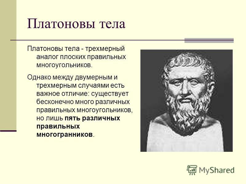 2. Платоновы тела