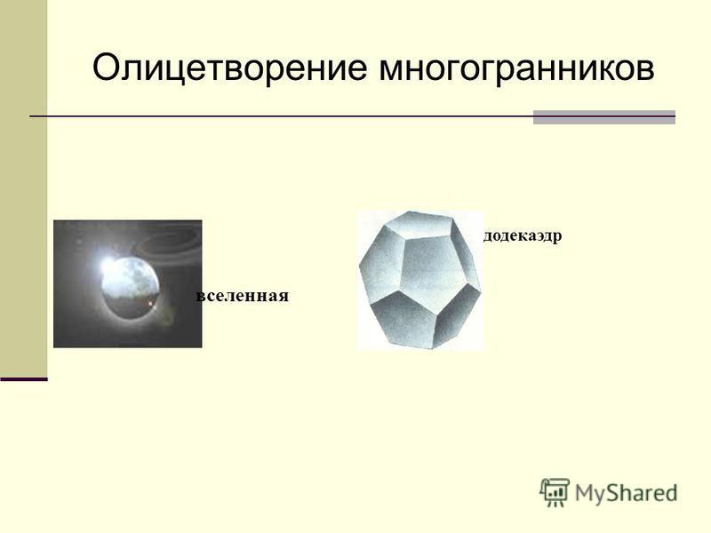 Олицетворение многогранников октаэдр воздух кексаэдр земля