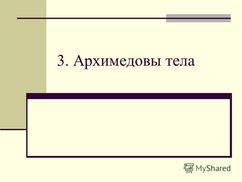 Число вершин минус число рёбер плюс число граней равно двум. Теорема Эйлера В – Р + Г = 2
