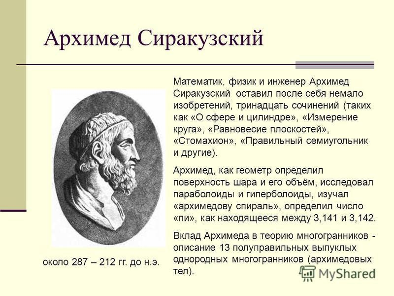 3. Архимедовы тела