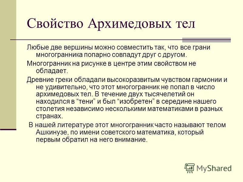 Тела Архимеда Тело Ашкинузе