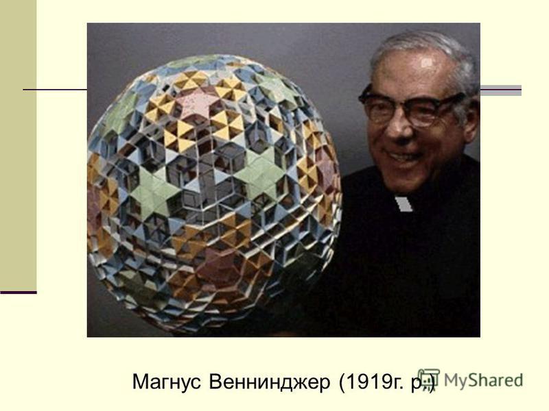 Очень интересную информацию о многогранниках можно найти в книге Магнуса Веннинджера Модели многогранников. Там же есть развертки многих тел.