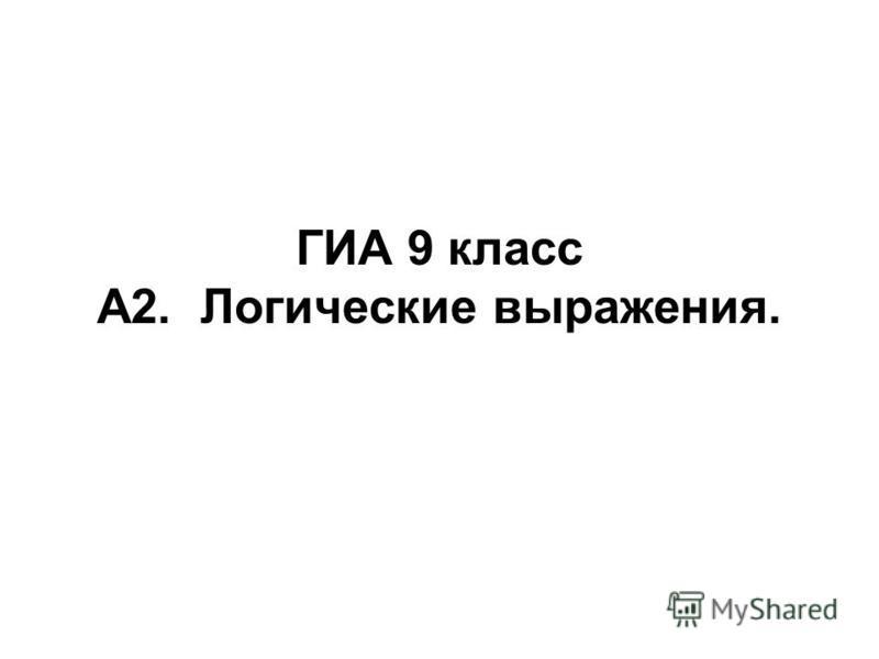 ГИА 9 класс А2. Логические выражения.