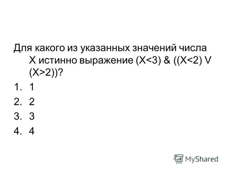 Для какого из указанных значений числа Х истинно выражение (X 2))? 1.1 2.2 3.3 4.4