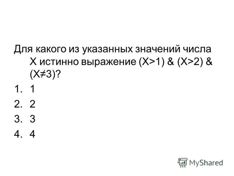Для какого из указанных значений числа Х истинно выражение (X>1) & (X>2) & (X3)? 1.1 2.2 3.3 4.4