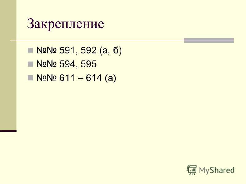 Закрепление 591, 592 (a, б) 594, 595 611 – 614 (a)