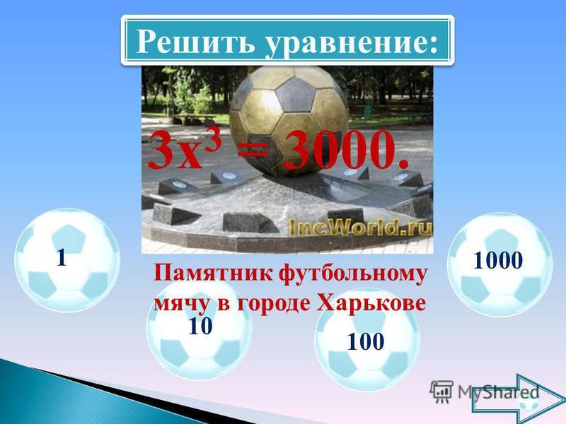 120 640 Гол!!! 64000 12000 403 Пента-трик - пять голов, забитых игроком в течение матча. 40 3 = Пента-трик!!! Вычислить: