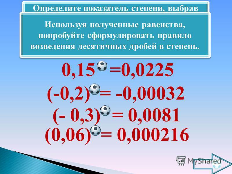 1 1000 100 10 Памятник футбольному мячу в городе Харькове 3 х 3 = 3000. Решить уравнение: