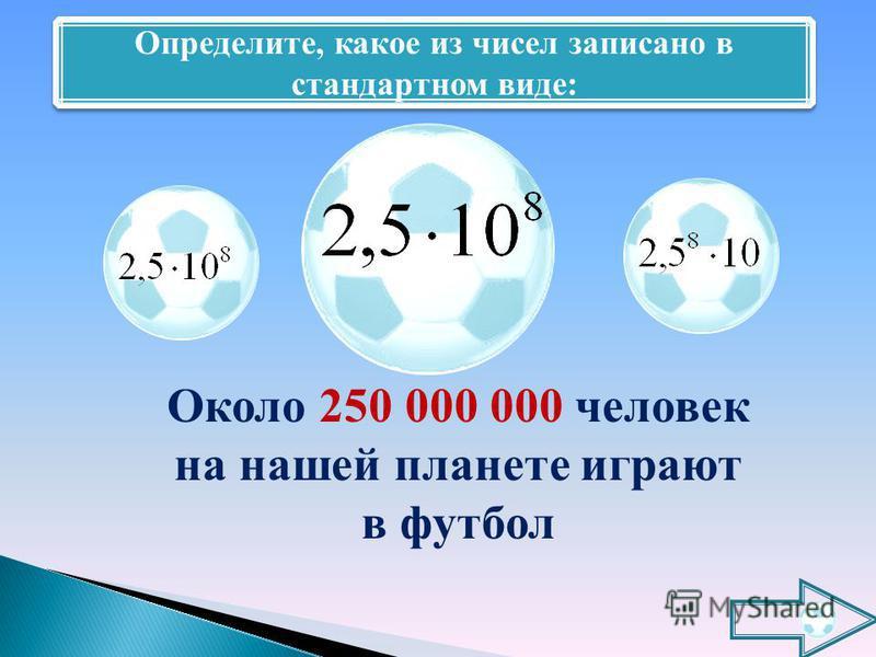 5 5 5 2 3 2 4 3 4 3 4 0,15 2 =0,0225 (-0,2) 5 = -0,00032 (- 0,3) 4 = 0,0081 (0,06) 3 = 0,000216 Определите показатель степени, выбрав нужный мяч. Используя полученные равенства, попробуйте сформулировать правило возведения десятичных дробей в степень