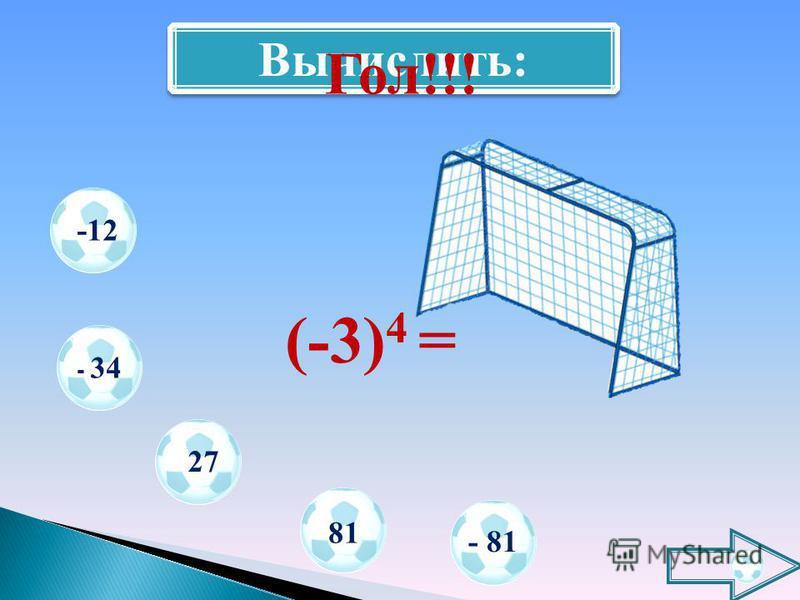 Вычислить: 2 3 = 5 6 9 8 23 Гол!!!