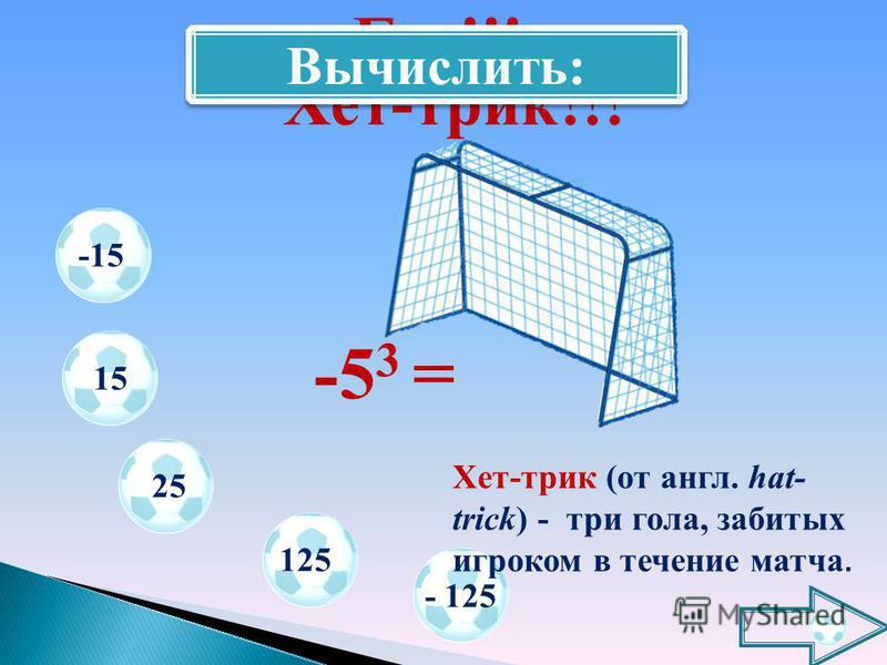 Вычислить: (-3) 4 = -12 - 34 81 - 81 Гол!!! 27