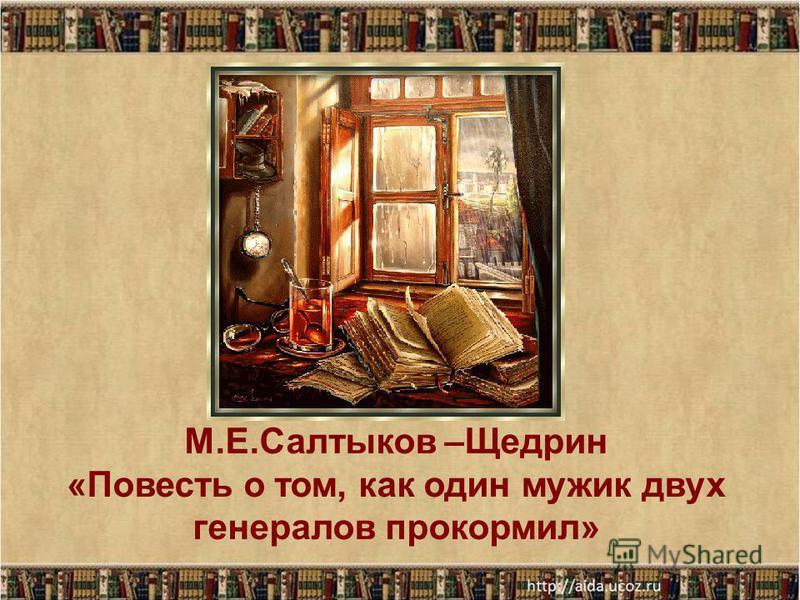 М.Е.Салтыков –Щедрин «Повесть о том, как один мужик двух генералов прокормил»