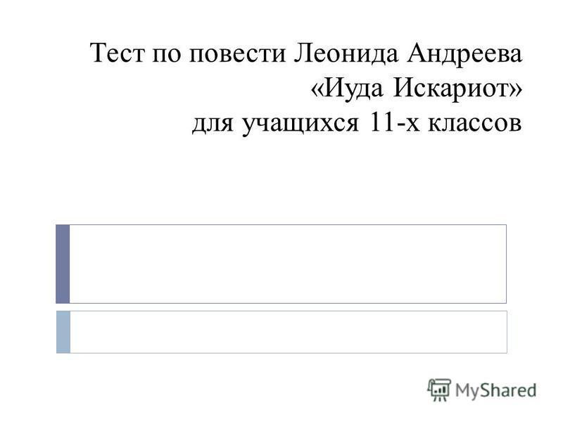 Тест по повести Леонида Андреева «Иуда Искариот» для учащихся 11-х классов