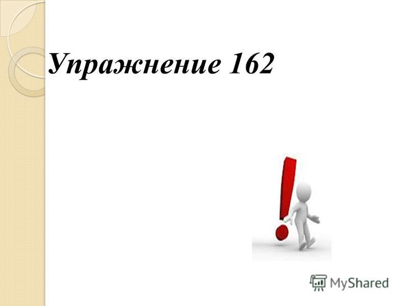 Упражнение 162