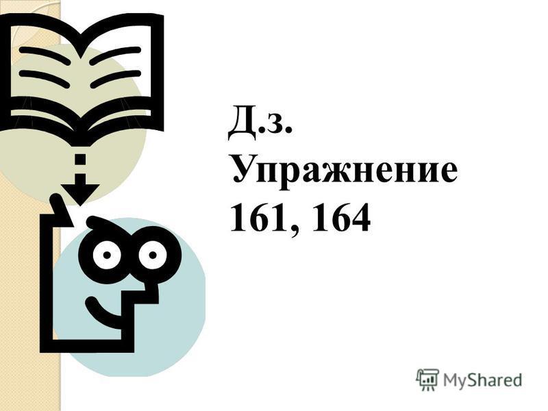 Д.з. Упражнение 161, 164