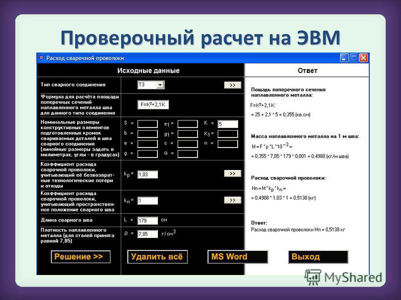 Проверочный расчет на ЭВМ