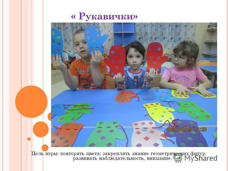 « Рукавички» Цель игры: повторять цвета; закреплять знание геометрических фигур; развивать наблюдательность, внимание.
