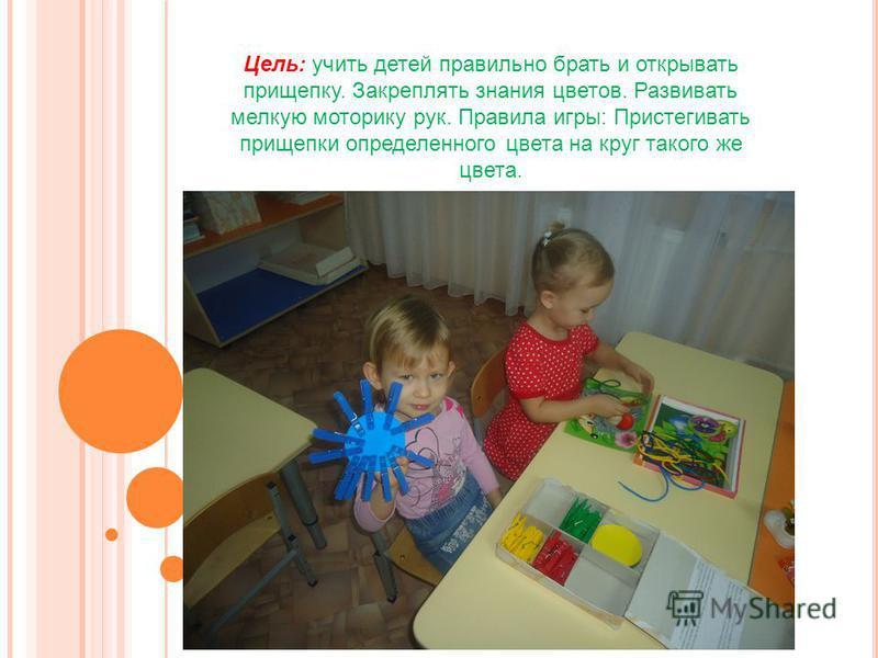 Цель: учить детей правильно брать и открывать прищепку. Закреплять знания цветов. Развивать мелкую моторику рук. Правила игры: Пристегивать прищепки определенного цвета на круг такого же цвета.