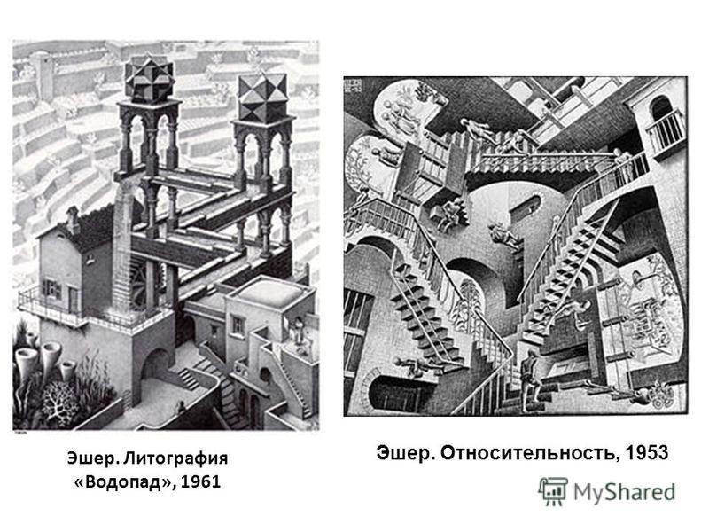 Эшер. Литография «Водопад», 1961 Эшер. Относительность, 1953