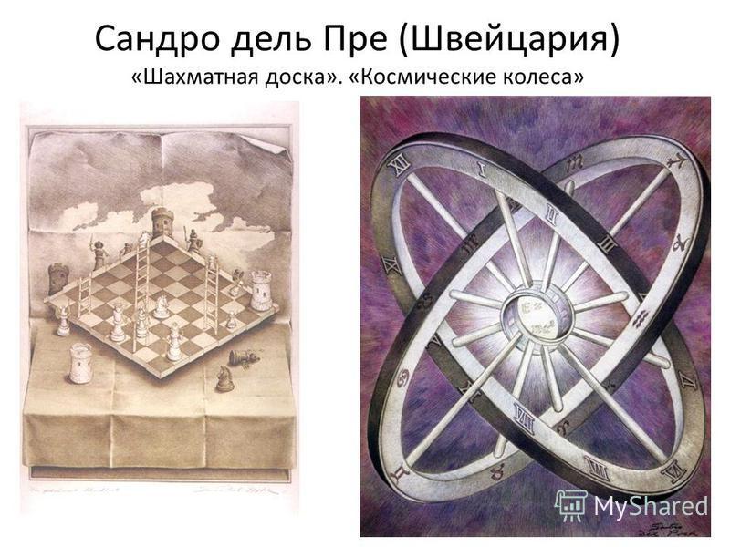 Сандро дель Пре (Швейцария) «Шахматная доска». «Космические колеса»