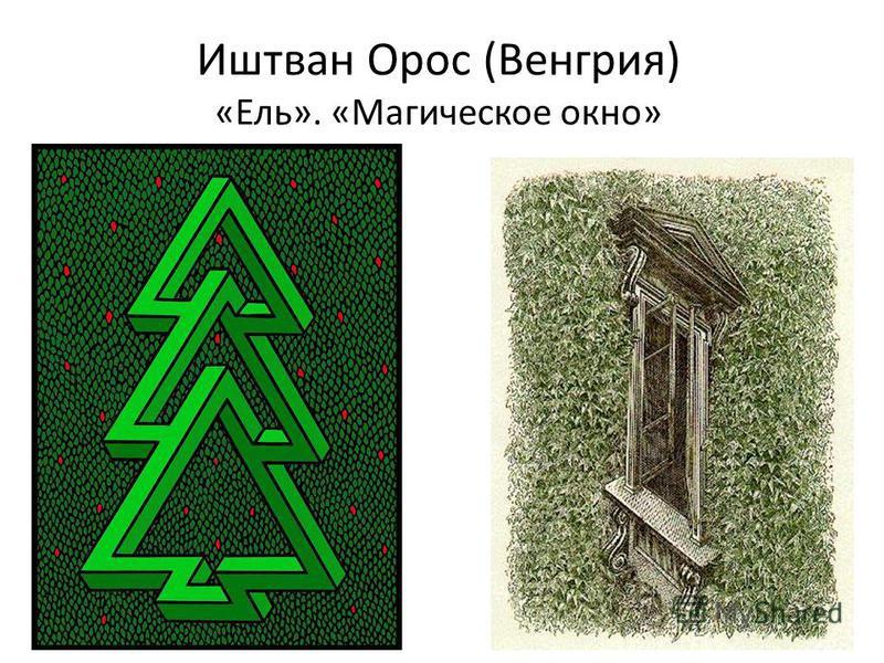 Иштван Орос (Венгрия) «Ель». «Магическое окно»
