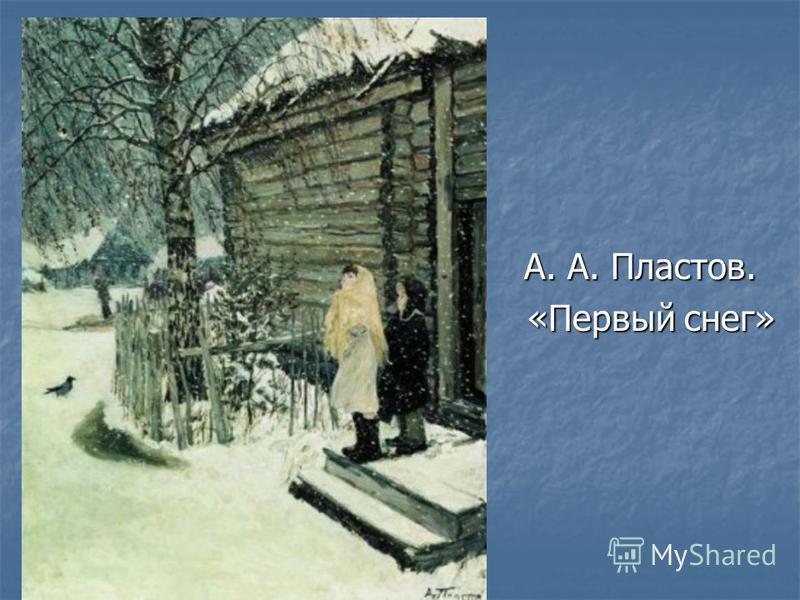 А. А. Пластов. А. А. Пластов. «Первый снег» «Первый снег»