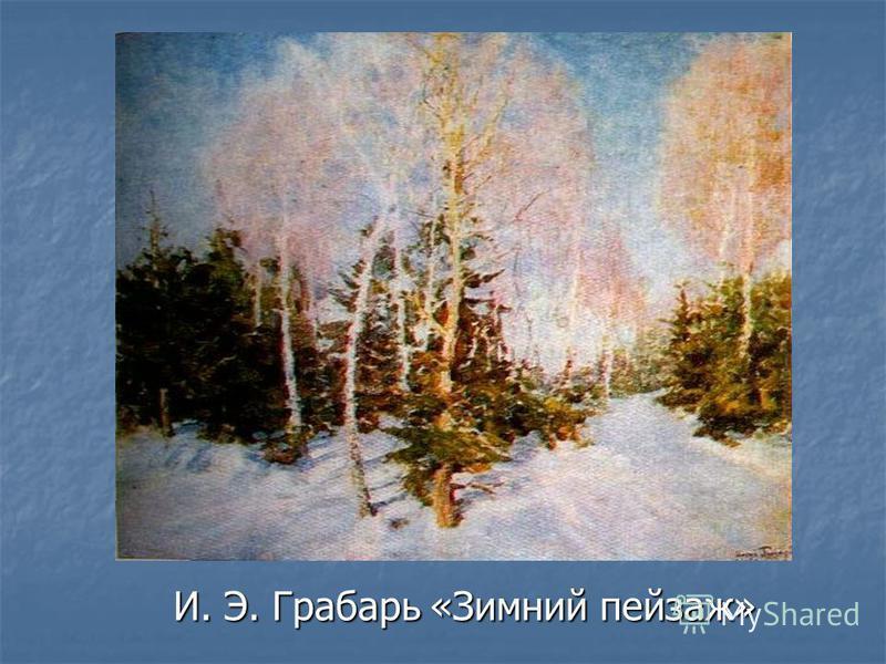 И. Э. Грабарь «Зимний пейзаж» И. Э. Грабарь «Зимний пейзаж»