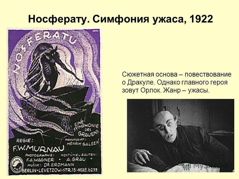 Носферату. Симфония ужаса, 1922 Сюжетная основа – повествование о Дракуле. Однако главного героя зовут Орлок. Жанр – ужасы. 22