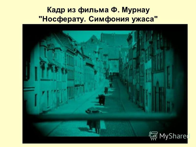 Кадр из фильма Ф. Мурнау Носферату. Симфония ужаса 23