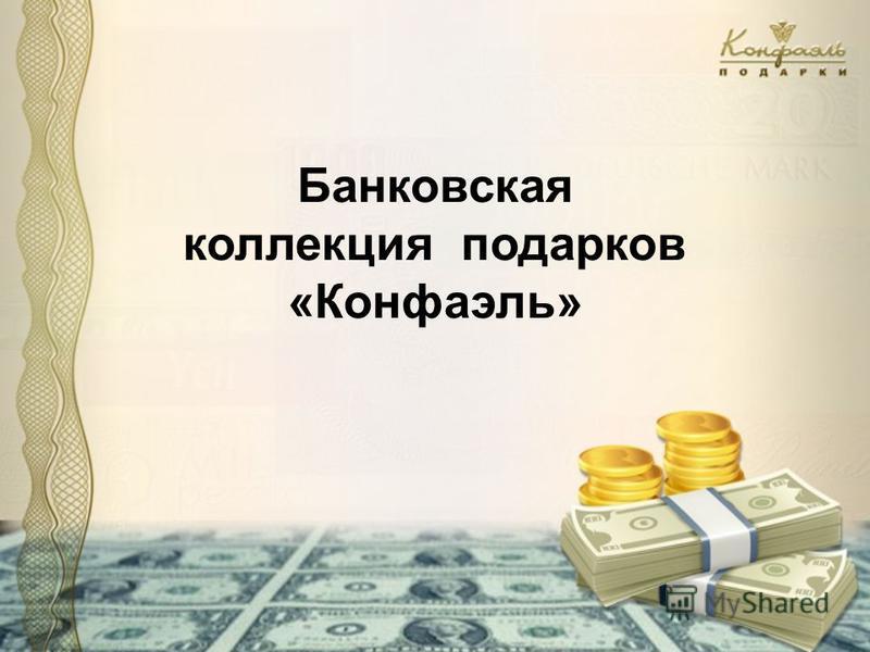 Банковская коллекция подарков «Конфаэль»