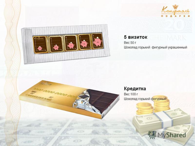 5 визиток Вес 50 г Шоколад горький фигурный украшенный Кредитка Вес 100 г Шоколад горький фигурный