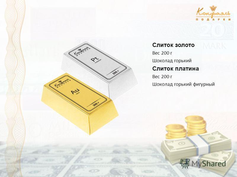 Слиток золото Вес 200 г Шоколад горький Слиток платина Вес 200 г Шоколад горький фигурный